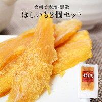 ほしいも国産無添加宮崎県産120g×2個干し芋国産干し芋紅はるか干しいも干しイモ乾燥野菜乾燥芋送料無料