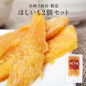 ほしいも 国産 無添加 宮崎県産 120g×2個干し芋 国産 干し芋 紅はるか 干しいも 干しイモ 乾燥野菜 乾燥芋