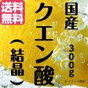 【送料無料】『メール便対応商品』国産 クエン酸(結晶)食用 300g