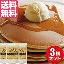 【送料無料】『メール便対応商品』九州パンケーキ 200g×3個セット