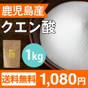 【NP】クエン酸 1kg 国産 食用 掃除 結晶 【送料無料】ドリンク 粒 水垢 効果 重曹 鏡 洗濯 スプレー クエン酸水 クエ…