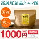 【送料無料】『メール便対応』クエン酸 1kg 国産 食用 掃除 結晶