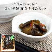 【送料無料】『メール便対応商品』宮崎産きゅうり醤油漬け100g×4袋(400g)