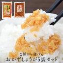 万能おかず生姜 国産 130g×5袋(650g)生姜 おかずしょうが 食べる生姜 しょうが醤油漬け しょうが 国産 送料無料