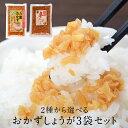 万能おかず生姜 国産 130g×3袋(390g)生姜 おかずしょうが 食べる生姜 しょうが醤油漬け しょうが 国産 送料無料