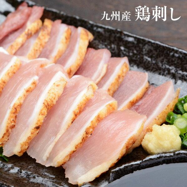 国産 九州産 鶏タタキ 鶏刺し スライス・カット済 生姜・専用刺身醤油付き 2パック(約500g)鳥刺し もも/むねミックス 4〜6人前 鶏のたたき とりさし とりたたき ヤマトクール(冷凍)便