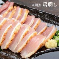 九州産鶏刺し生姜・専用刺身醤油付き鳥刺しもも/むねミックス2〜3人前クール便送料無料