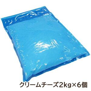 蔵王チーズ クリームチーズ2kg×6袋【業務用】