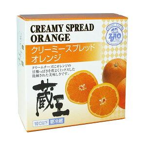 蔵王チーズ クリーミースプレッド・オレンジ 120g