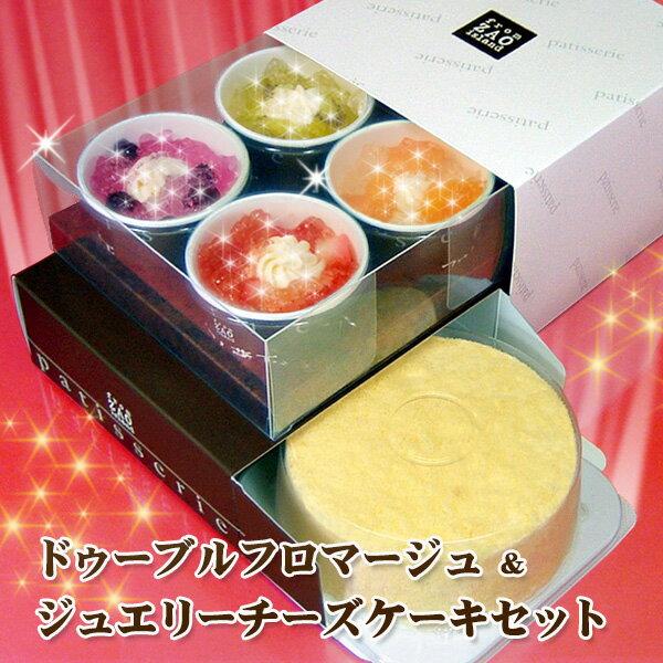 【送料込み】フロム蔵王ドゥーブルフロマージュ&ジュエリーチーズケーキセット