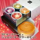 フロム蔵王ニューヨークチーズケーキ&ジュエリーチーズケーキセット【送料込み】