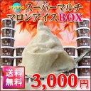 【送料無料】フロム蔵王 Hybridスーパーマルチ●マロン●アイスBOX24【アイスクリーム】