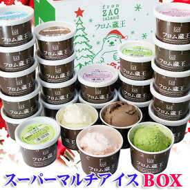 ★★Xmas★★【送料無料】フロム蔵王 XmasスーパーマルチアイスBOX24【アイスクリームセット】