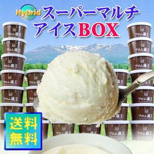 【送料無料】スーパーマルチアイスBOX24