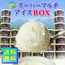 【送料無料】フロム蔵王 HybridスーパーマルチアイスBOX24【アイスクリーム】 ランキングお取り寄せ