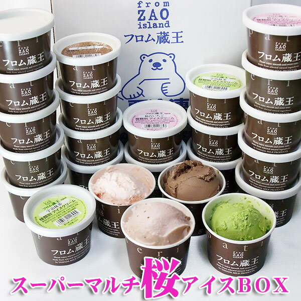 ★さくらマルチ★【送料無料】フロム蔵王 HybridスーパーマルチさくらアイスBOX24【アイスクリーム】