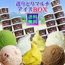◆★●選りどりマルチ★▼■【送料無料】フロム蔵王 Hybrid選りどりマルチアイスBOX24【アイスクリームセット】