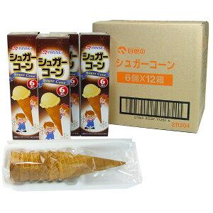 日世シュガーコーン(6入)×12箱 [ソフトクリーム・アイスクリーム用コーン]