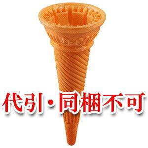 【送料無料】ソフトクリーム・アイスクリーム用マイルドコーン(スリーブ付) 1200個入