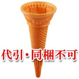 【送料無料】ソフトクリーム・アイスクリーム用マイルドコーン(スリーブ付) 600個入