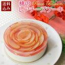 【母の日】フロム蔵王 桃のレアチーズケーキ4号(カーネーション付き)【送料込み】