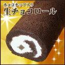 フロム蔵王 生チョコロールケーキ(チョコチップ入り)