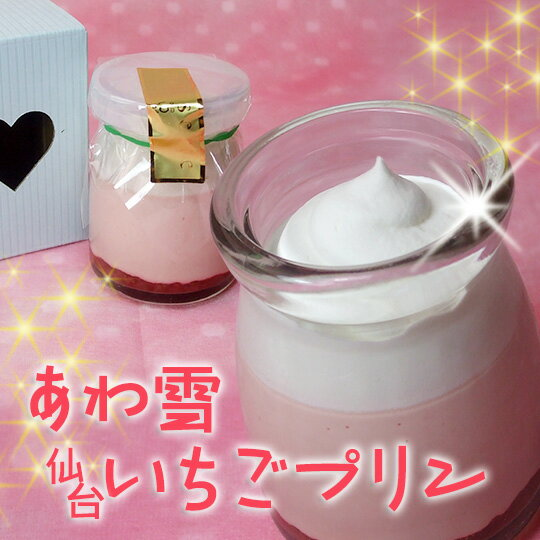 あわ雪・仙台いちごプリン単品(化粧箱入り)