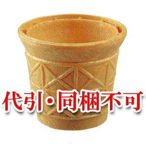 【送料無料】アイスクリーム・ソフトクリーム用コーンカップ 200個入