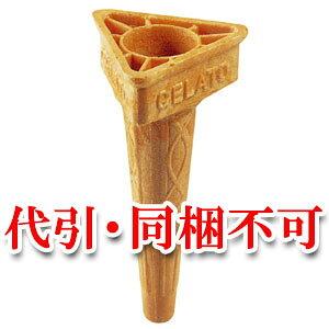 【送料無料】アイスクリーム・ジェラート用・三角コーン(スリーブ無し) 360個入