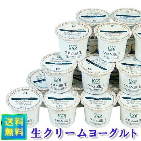[給食用]生クリームヨーグルト75g×32個セット【送料無料】(賞味期限11/30)