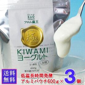 ※5/30以降のお届け※フロム蔵王 極(KIWAMI)ヨーグルト600g×3個(加糖)【送料無料】