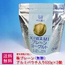 【賞味期限の短い】フロム蔵王 極(KIWAMI)◆プレーン◆ヨーグルト600g×3個(無糖)【送料無料】(賞味期限5/8)