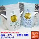 【賞味期限の短い】フロム蔵王 極(KIWAMI)ヨーグルト5個セット(加糖3個、無糖2個、賞味期限6/23)(送料無料)
