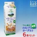 【砂糖不使用】フロム蔵王のむプレーンヨーグルト(無糖)1000ml×6本セット