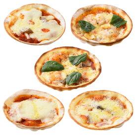 Sサイズピザ5枚セット(Sサイズ・直径約11cm)(税込・送料込)【冷凍・冷蔵発送】