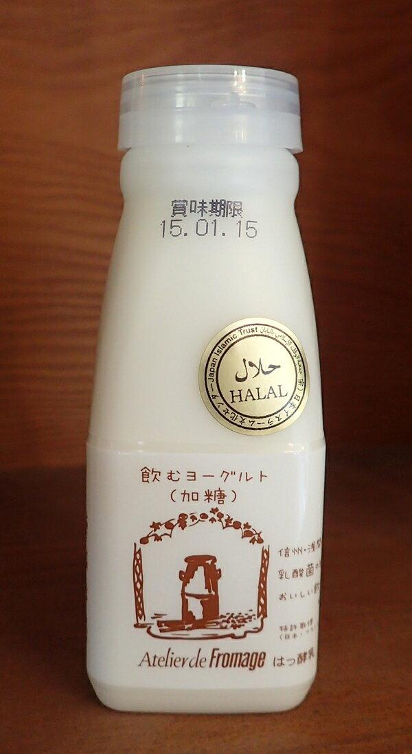 【ハラール認証商品】飲むヨーグルト加糖200ML(税込・送料別)【冷蔵発送】
