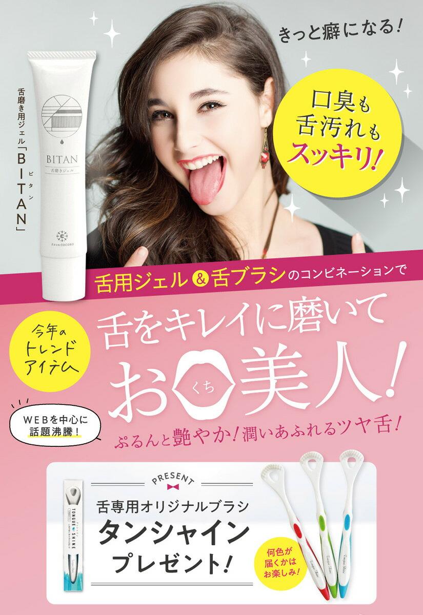 【公式】専用ブラシ付き舌磨き粉「BITAN」