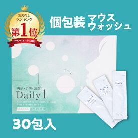 マウスウォッシュ Daily1(デイリーワン) 30包 口臭対策 口臭予防 ホワイトニング シメン-5- オール 洗口液 個包装 携帯用 医薬部外品 男性 女性 子供