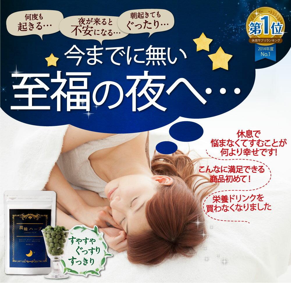【公式】睡眠サプリ 潤睡ハーブ 通常購入