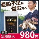【公式 ・定期】 海宝の力 1袋90粒入り 毎月お届けコース (メール便 送料無料 )