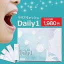 《今だけ初回1,980円!》【毎回ポイント10倍】マウスウォッシュ Daily1(デイリーワン) 30包 定期便 口臭対策 口臭予…