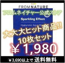 ★20%ポイントバック★【フロムネイチャー公式】【...