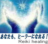 レイキヒーリング講習(レイキアチューメントレベル1)大阪○