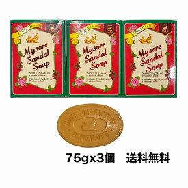 【送料無料 75g 3個パック】 サンダルウッドソープ 天然白檀オイル 石鹸 マイソール【3個セット】石けん