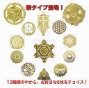 送料無料 お得な選べる6枚 セット 古代神聖幾何学 エナジーカード ( フラワーオブライフ メタトロン ツリーオブライフ…