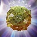 送料無料 四神龍 龍体文字〔開運〕神代文字 エナジーカード 日本 古代神聖幾何学 フトマニ図 護符