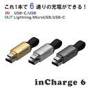 6in1USBケーブル 【 inCharge6 】 usb type-c ライトニングケーブ 充電 携帯用 マルチケーブル iPhone 充電 ケーブル …