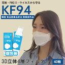 40枚 【即納】【kf94 マスク Airish Plus】 国内発送 個別包装 個包装 韓国 マスク 韓国製 使い捨て 不織布 マスク 4…
