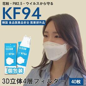 40枚 【即納】【kf94 マスク Airish Plus】 国内発送 個別包装 個包装 韓国 マスク 韓国製 使い捨て 不織布 マスク 4層構造 立体 3Dマスク エアリッシュプラス クリーンシールド KF94マスク PM2.5 正規品 防塵マスク 保護マスク 飛沫 花粉 粉塵 N95同等