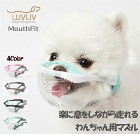 MouthFit マウスフィット 犬用マズル 口輪 ワンちゃん 無駄吠え 噛みグセ キズなめ 散歩中の誤飲防止 楽に息をしながら走れるわんちゃん用マズル